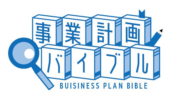 事業計画バイブル